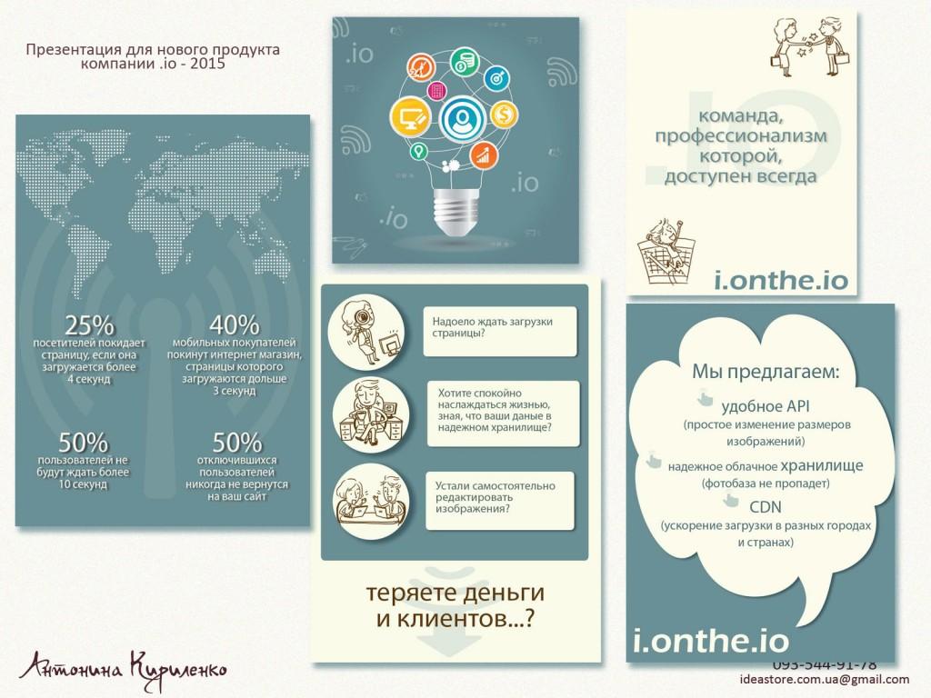 Презентация нового продукта компании IO