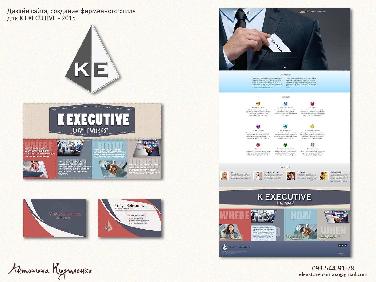 Дизайн сайта для K EXECUTIVE