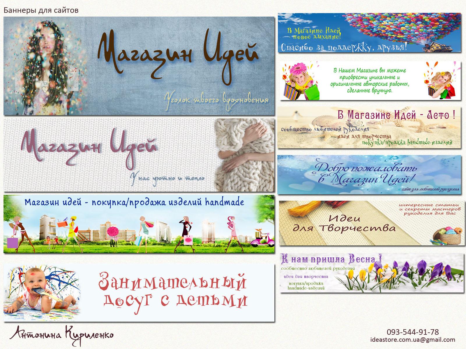 Баннеры для сайтов и социальных групп