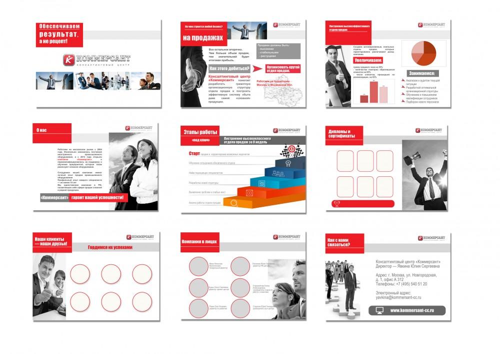 Разработка pdf-презентаций