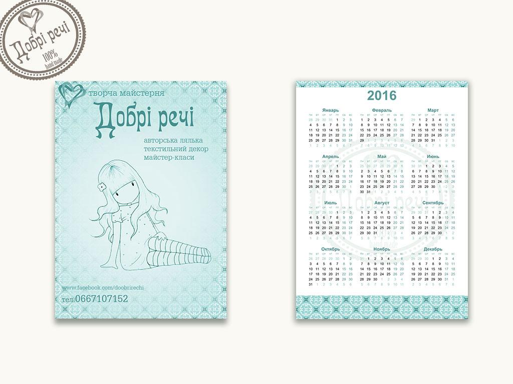 Календарик-визитка