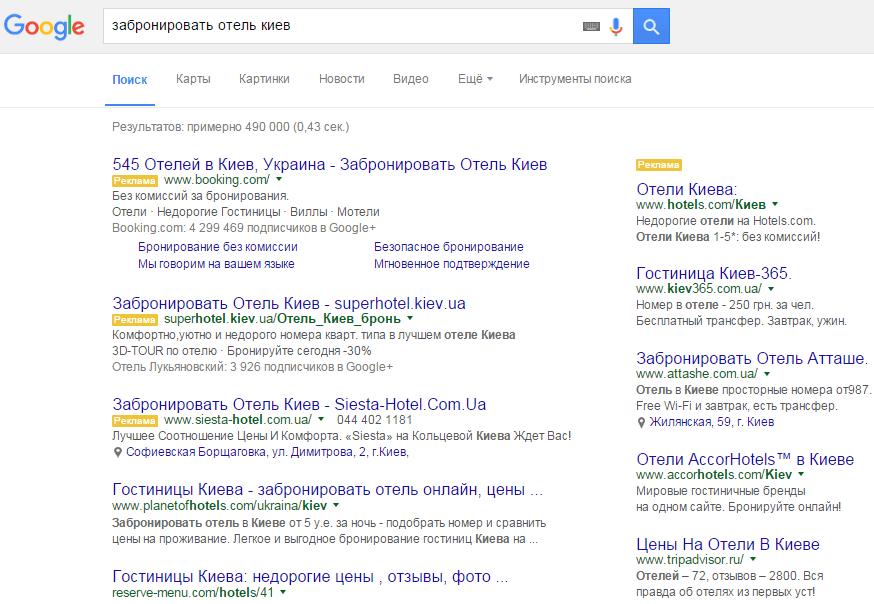 второй поисковый запрос