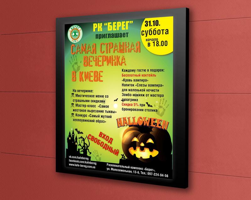 """Плакат и флаеры для праздника Хеллоуин в РК """"Берег"""""""