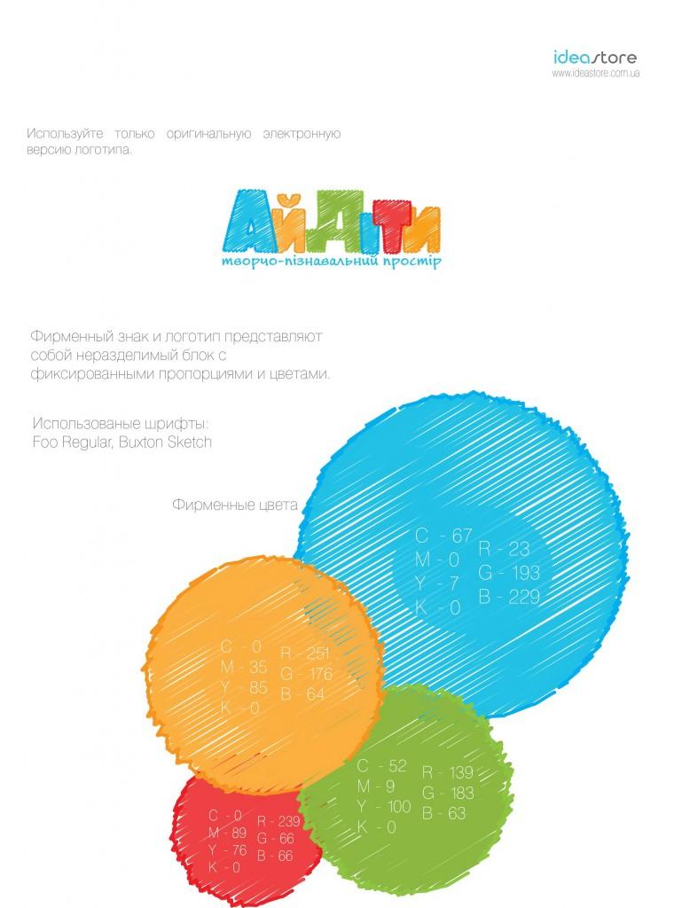 ay-deti-logo-1