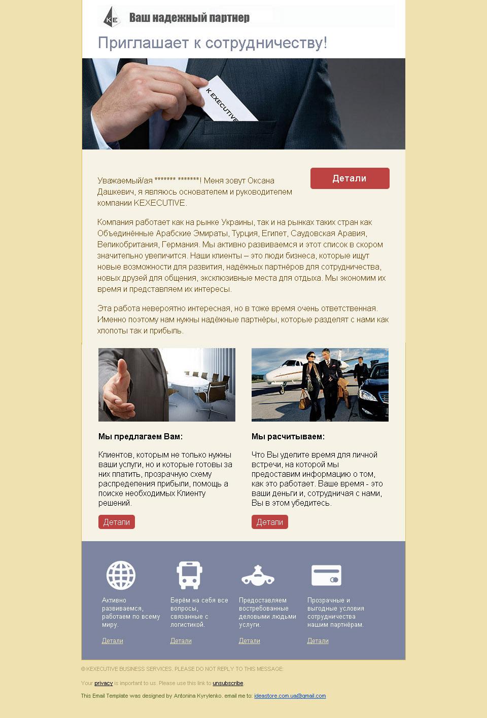 html-rassylka
