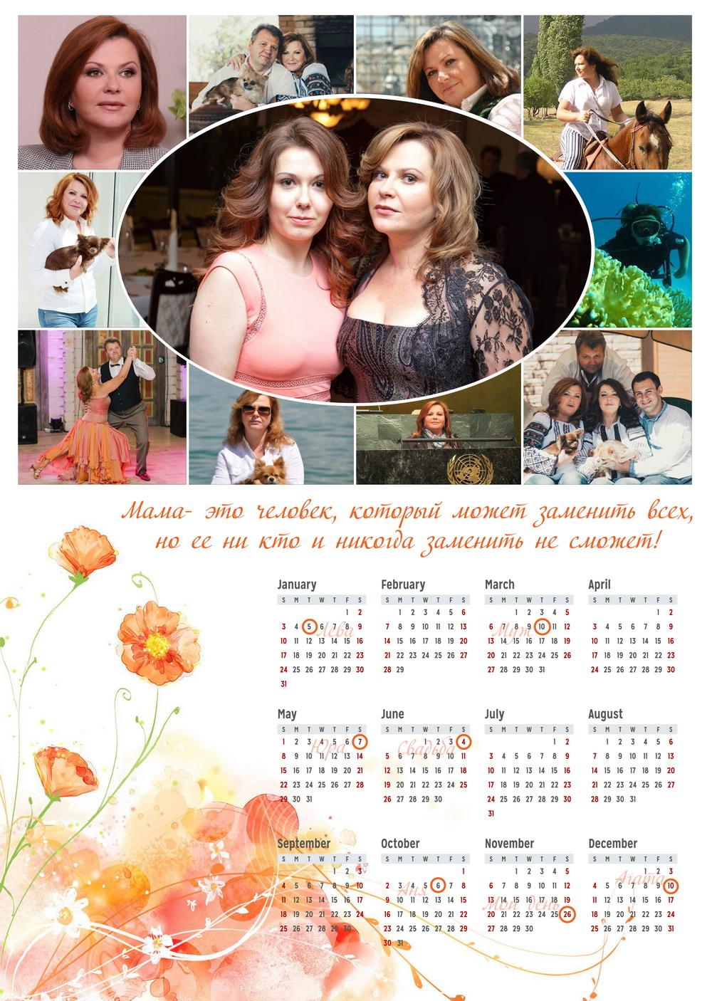 kalendar-den-rozhdeniya