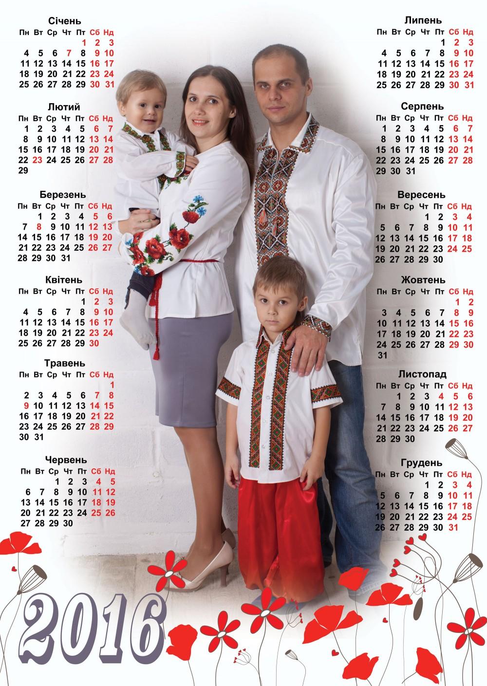 kalendar-vyshyvka