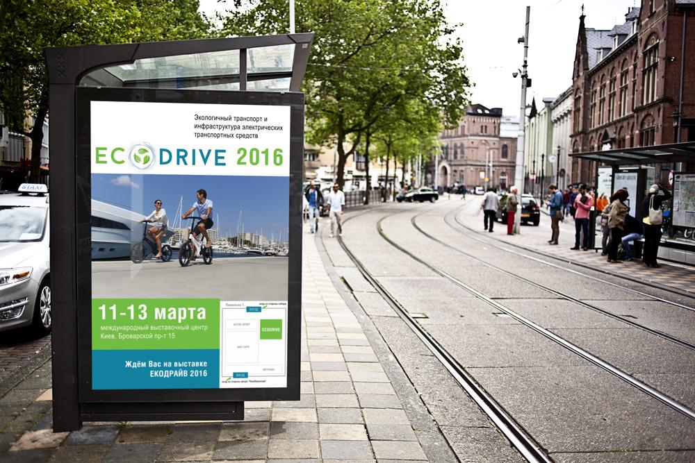 Постер для Выставки ECODRIVE-2016