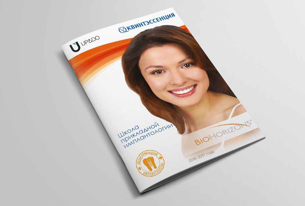 Дизайн брошюры для Up&Do