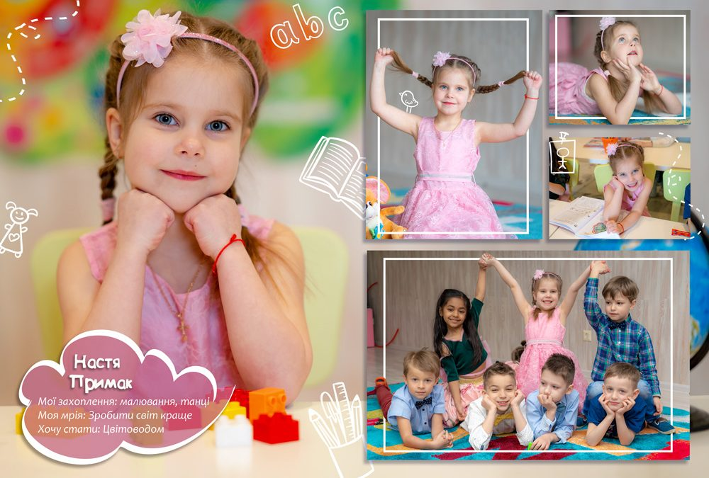 Выпускной альбом Детского Сада «Ай Дети»